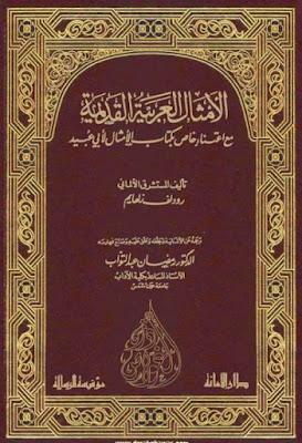الأمثال العربية القديمة للمستشرق الألماني زلهايم - تحقيق رمضان عبد التواب , pdf