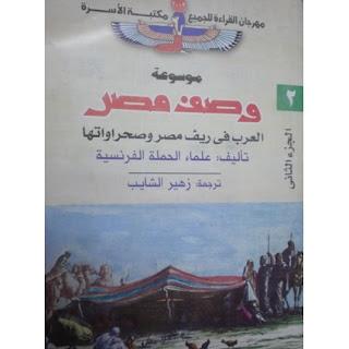 تحميل كتاب وصف مصر 2 العرب فى ريف مصر وصحراواتها مكتبة مصر