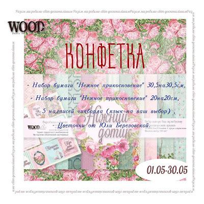 Конфетка от Wood chic!