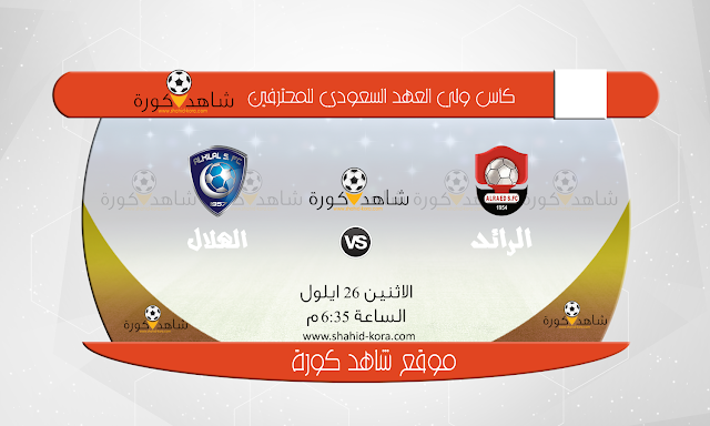 نتيجة مباراة الهلال والرائد اليوم بتاريخ 26-09-2016 كأس ولي العهد السعودي للمحترفين