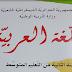 كتاب اللغة العربية للسنة الثانية متوسط الجيل الثاني