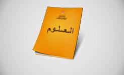 اسئلة واجابة امتحان مادة العلوم للصف السابع الفصل الدراسي الأول محافظة الداخلية 2016/2017