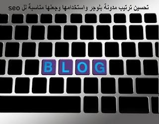 تحسين ترتيب مدونة بلوجر واستخدامها وجعلها مناسبة لل seo