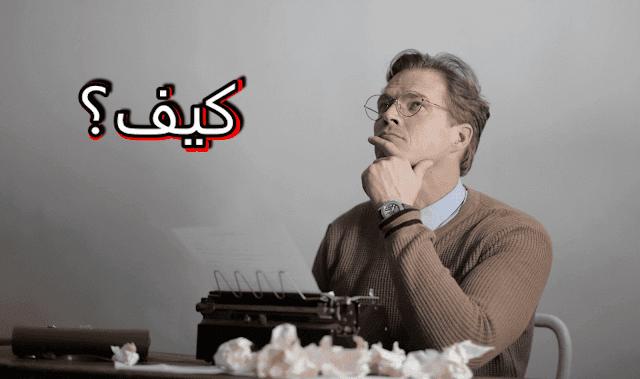 انشاء المحتوى تكنو سوريا