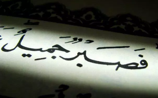 Dalil-dalil Al-Quran dan Hadis Tentang Sabar