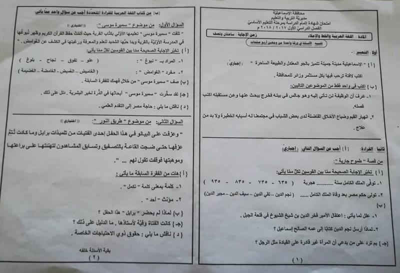 امتحانات الصف الثالث الاعدادي 2018 لغة عربية
