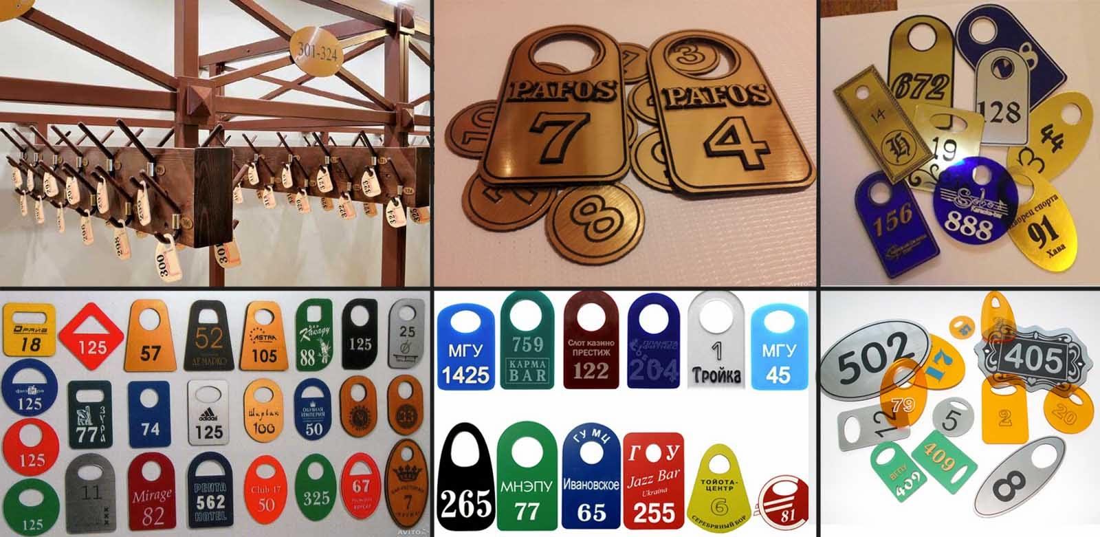 Номерки для гардероба, номерки на двери, номерки для стульев, номерки для сидений, номерки для ключей, другие номерки из пластика, акрила, дерева