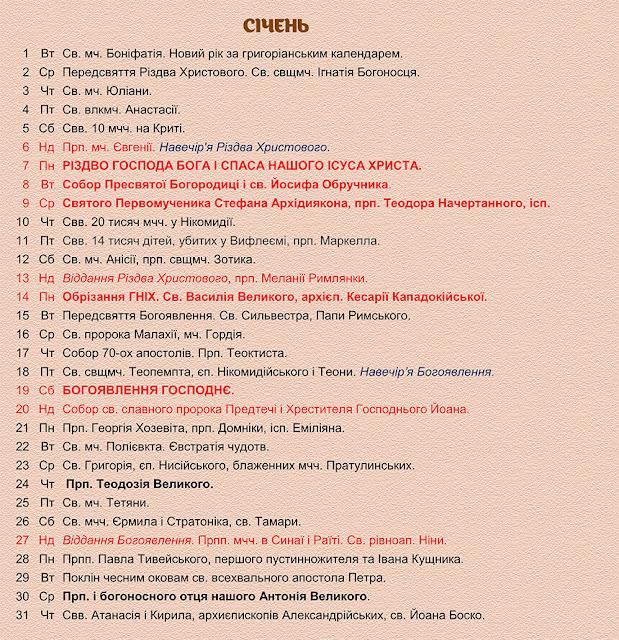 Січень 2019 р. Греко-католицький церковний календар