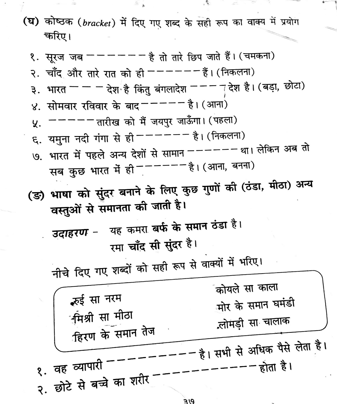 Hindi Grammar Work Sheet Collection For Classes 5 6 7 Amp 8 Writing Skill Cards To Improve