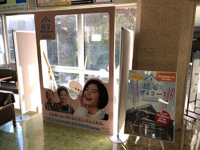 NHKBSプレミアムドラマ「越谷サイコー」をみんなで応援しよう!越谷市役所内に番組応援スペースを設置しました!