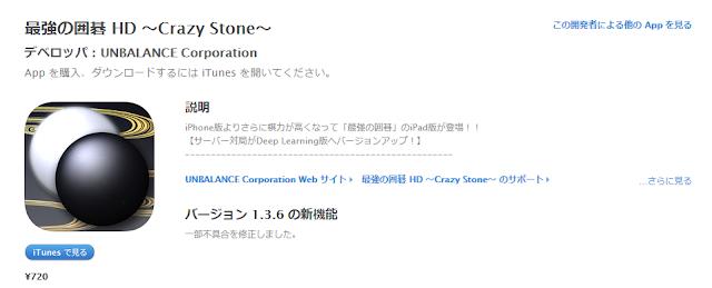 『最強の囲碁~crazy stone~』に手も足も出ない件。