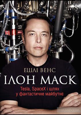 Ілон Маск. Tesla, SpaceX і шлях у фантастичне майбутнє