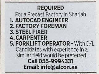 اعلان وظائف شاغرة للعمل فى مصنع بامارة الشارقة - وظائف تخصصات مختلفة