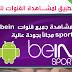 تطبيق Mobdro لتشغيل جميع قنوات Bein Sport على هاتفك