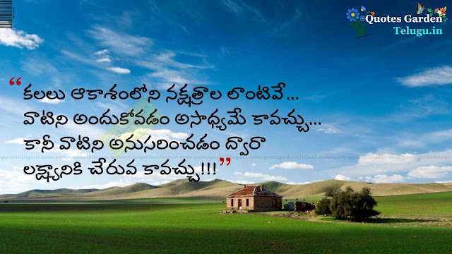 Nice top inspirational quotes in telugu 819