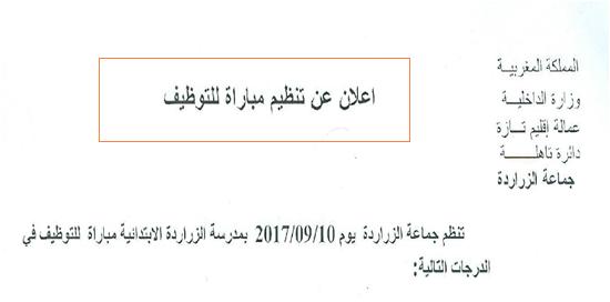 جماعة الزراردة - إقليم تازة: مباراة توظيف 02 تقنيين ومساعد تقني من الدرجة الثالثة. آخر أجل هو 23 غشت 2017