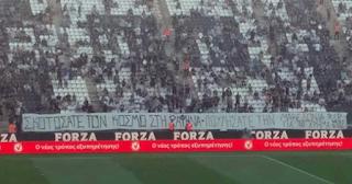 Πανό για την τραγωδία της Ραφήνας και την Μακεδονία στην Τούμπα