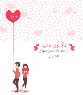 عيد الحب 2019