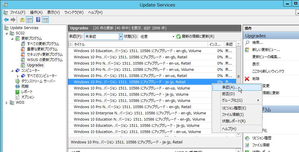山市良のえぬなんとかわーるど: WSUS で WINDOWS 10 を配布,失敗エラー 80244019 の解消法