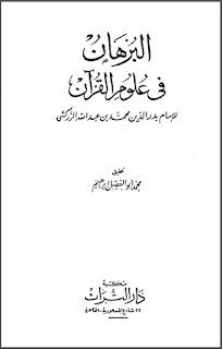 البرهان في علوم القرآن لبدر الدين الزركشي