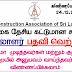 National Construction Association of Sri Lanka (NCASL) - VACANCIES
