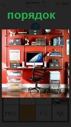 На стене установлены полки, на которых в порядке сложены все предметы и стоит компьютер со стулом рядом