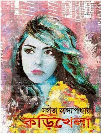 Sangeeta Bandyopadhyay Pdf