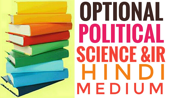 Optional Political science hindi medium Pdf UPSC IAS