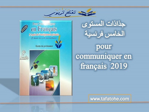 جذاذات المستوى الخامس فرنسية pour communiquer  2019