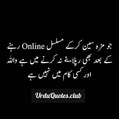 Jo maza seen karky musalsal online rehnye k baad bhi Reply na karnye mein hai aur kisi kam mein nhi hai