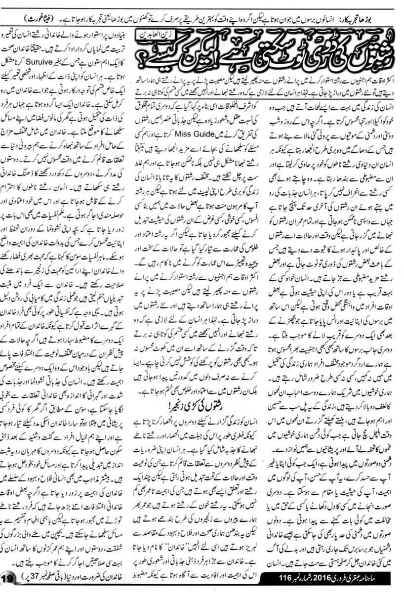 Page 19 Ubqari Magazine February 2016