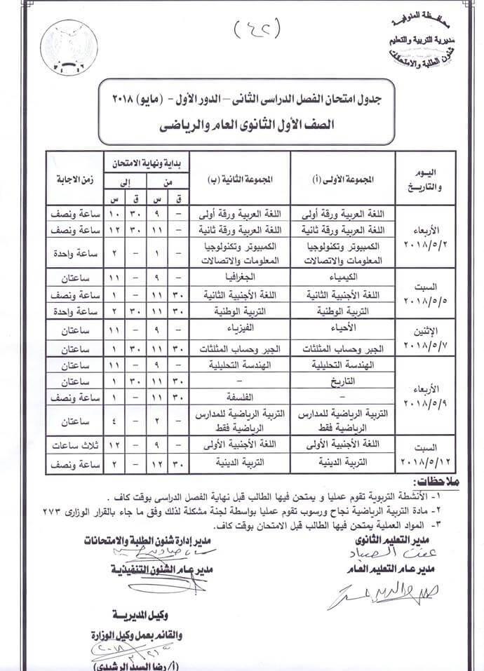 جدول امتحانات الصف الأول الثانوي 2018 اخر العام محافظة المنوفية
