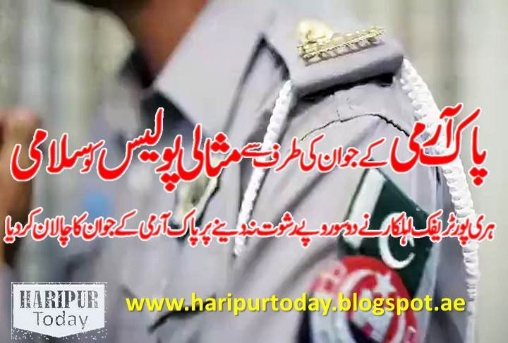 Salute to Ideal Traffic Police of KPK by the Pakistan Army