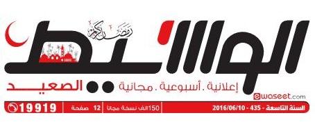 وظائف جريدة وسيط الصعيد عدد الجمعة 10 يونيو 2016