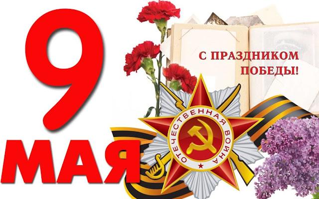Поздравления с 9 мая (Днем Победы) в прозе