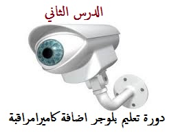 [ دورة تعليم بلوجر ]-[ الدرس الثاني]- كيفية اضافة كاميرا مراقبة لمدونتك بسهولة 2016