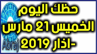 حظك اليوم الخميس 21 مارس-اذار 2019