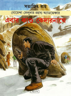 Ebar Kando Kedarnathe by Satyajit Ray (Feluda Series)