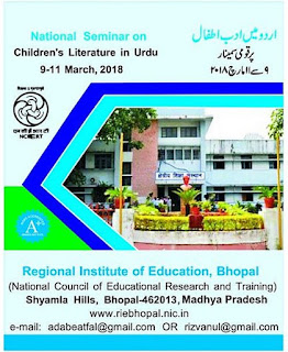 ncert-seminar-childrens-literature