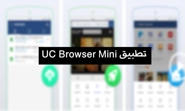 تنزيل تطبيق يوسي بروسر uc browser mini على الجوال + يدعم العربية