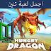 تحميل لعبه التنين الجائع Hungry Dragon مهكره اخر اصدار