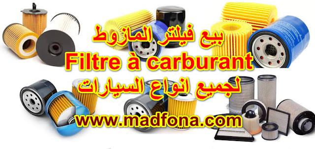 بيع فيلتر المازوط Filtre à carburant لجميع انواع السيارات