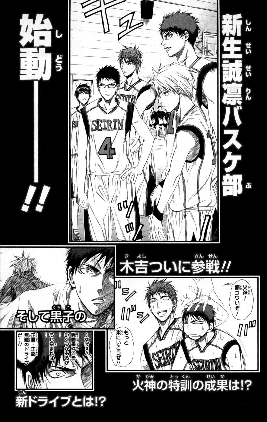 Kuroko No Basket chap 080 trang 20