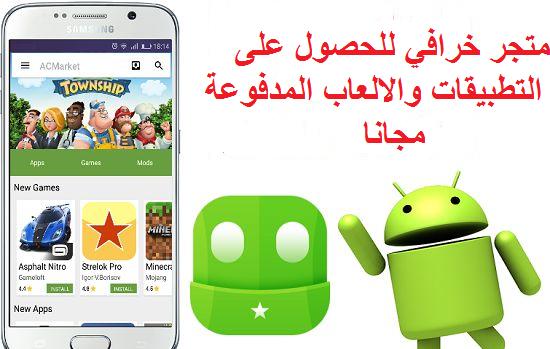 متجر خرافي يمكنك من الحصول على جميع التطبيقات والالعاب المدفوعة مجانا