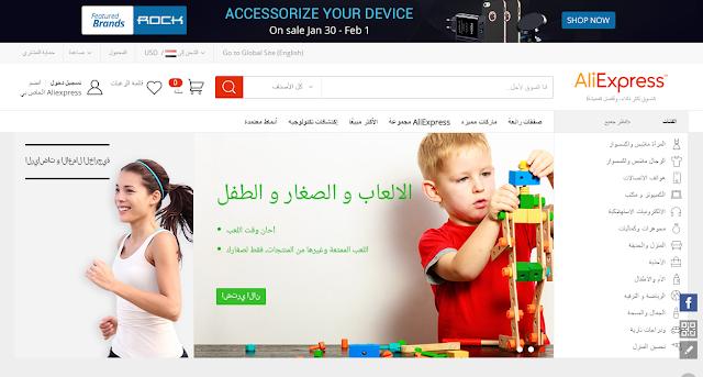 أفضل 10 مواقع تسوق عبر الانترنت عالمية و مصرية و سعودية