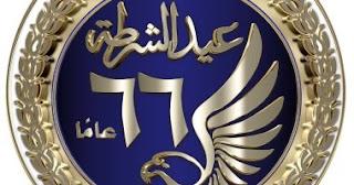 مصر تحتفل اليوم ب عيد الشرطة في ذكري ثورة 25 يناير