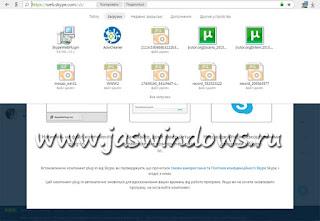Скачивание SkypeWebPlugin к онлайн skype.