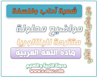 مواضيع مقترحة لبكالوريا 2017 مادة اللغة العربية من الفصل الثاني شعبة اداب وفلسفة