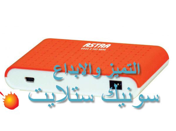 احدث ملف قنوات استرا Astra 8900z hd mini  محدث دائما بكل جديد