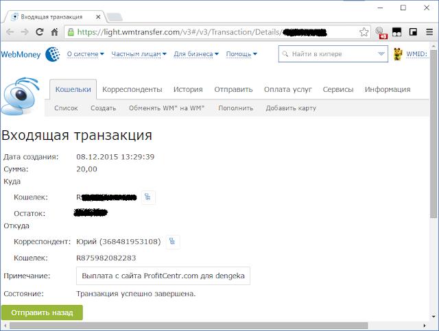 ProfitCentr - выплата  на WebMoney от 08.12.2015 года